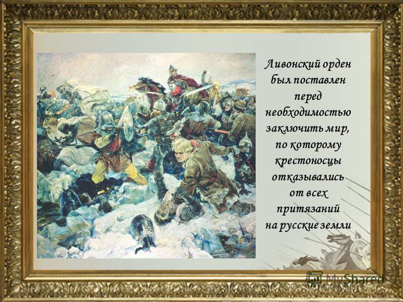 Ливонский орден был поставлен перед необходимостью заключить мир, по которому крестоносцы отказывались от всех притязаний на русские земли