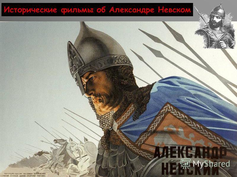 Исторические фильмы об Александре Невском