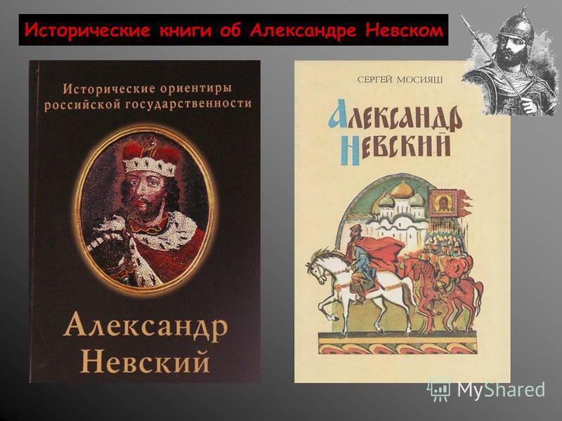 Исторические книги об Александре Невском