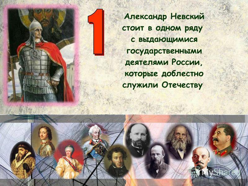 Александр Невский стоит в одном ряду с выдающимися государственными деятелями России, которые доблестно служили Отечеству