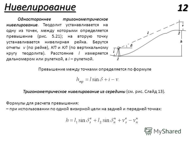 12Нивелирование Одностороннее тригонометрическое нивелирование Одностороннее тригонометрическое нивелирование. Теодолит устанавливается на одну из точек, между которыми определяется превышение (рис. 5.21); на вторую точку устанавливается нивелирная р
