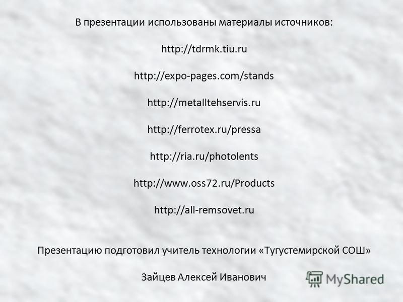 В презентации использованы материалы источников: http://tdrmk.tiu.ru http://expo-pages.com/stands http://metalltehservis.ru http://ferrotex.ru/pressa http://ria.ru/photolents http://www.oss72.ru/Products http://all-remsovet.ru Презентацию подготовил
