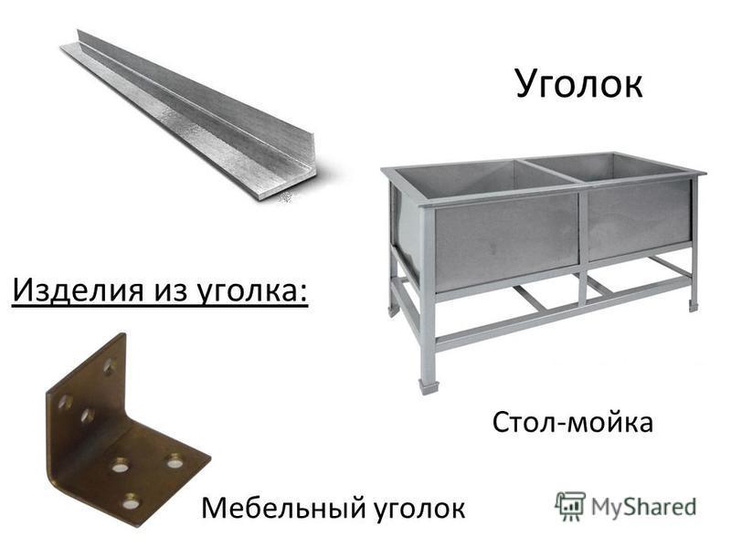 Уголок Изделия из уголка: Стол-мойка Мебельный уголок