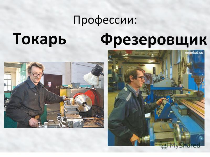 Профессии: Токарь Фрезеровщик
