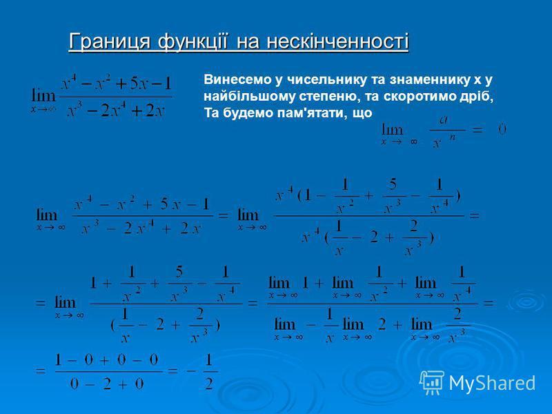 Границя функції на нескінченності Винесемо у чисельнику та знаменнику х у найбільшому степеню, та скоротимо дріб, Та будемо пам'ятати, що