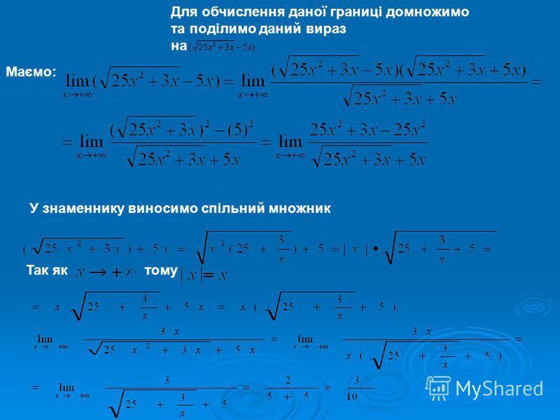 Для обчислення даної границі домножимо та поділимо даний вираз на Маємо: У знаменнику виносимо спільний множник Так яктому