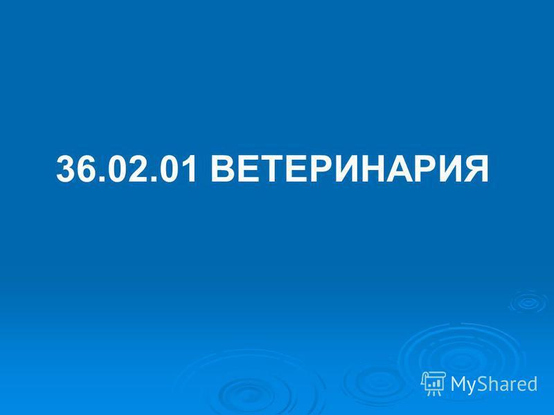 36.02.01 ВЕТЕРИНАРИЯ