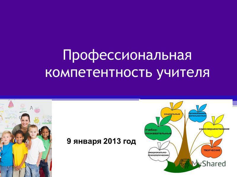 Профессиональная компетентность учителя 9 января 2013 год