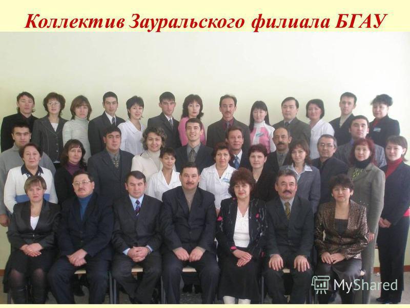 Коллектив Зауральского филиала БГАУ