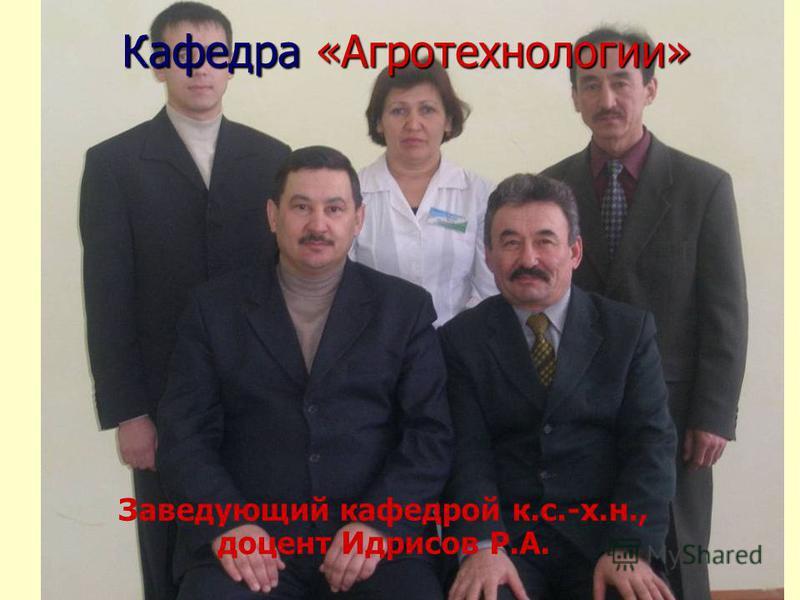 Кафедра «Агротехнологии» Заведующий кафедрой к.с.-х.н., доцент Идрисов Р.А.