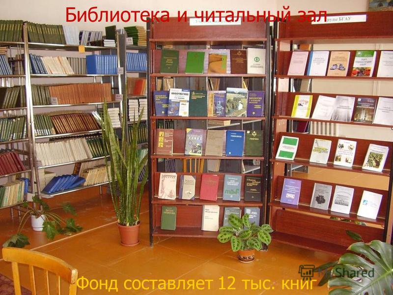 Библиотека и читальный зал Фонд составляет 12 тыс. книг
