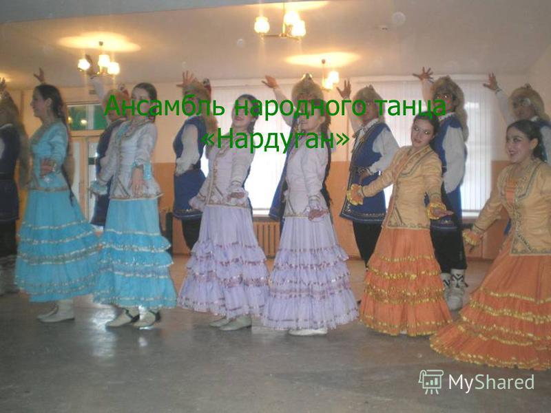 Ансамбль народного танца «Нардуган»