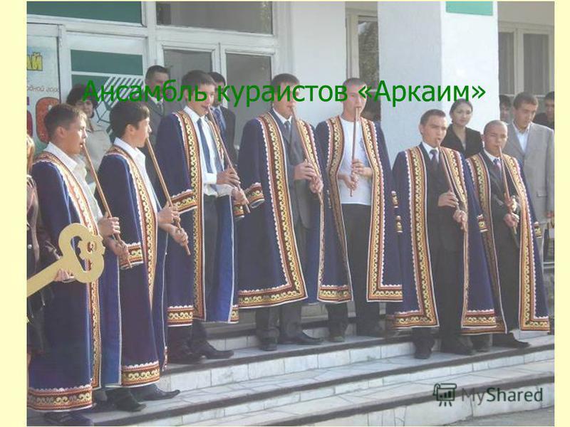 Ансамбль кураистов «Аркаим»