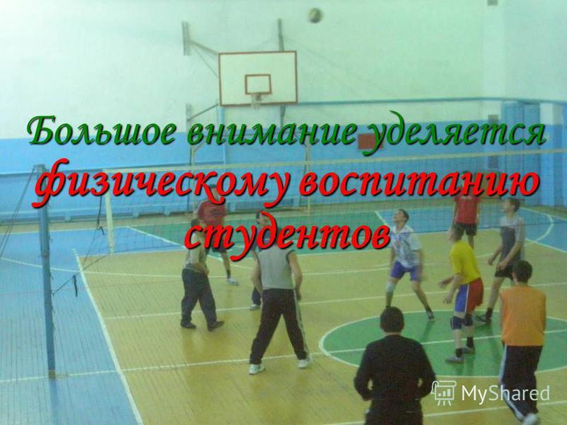 Большое внимание уделяется физическому воспитанию студентов
