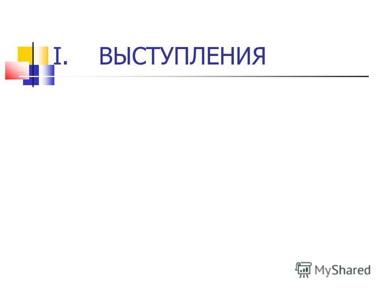 I. ВЫСТУПЛЕНИЯ