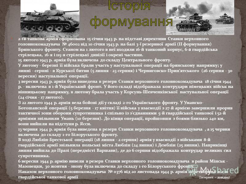 2- га -танкова армія сформована 15 січня 1943 р. на підставі директиви Ставки верховного головнокомадувача 46002 від 10 січня 1943 р. на базі 3- ї резервної армії (II формування) Брянського фронту. Станом на 1 лютого в неї входили 16-й танковий корпу