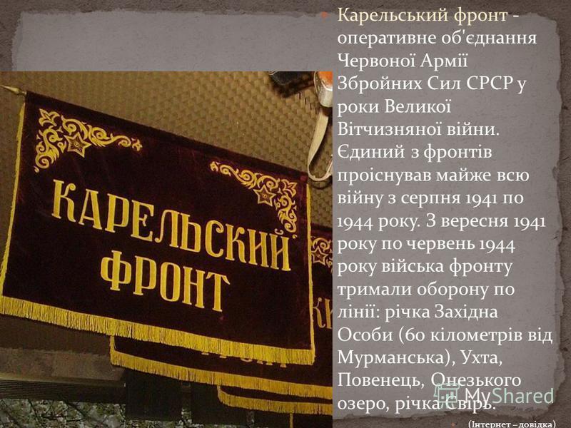Карельський фронт - оперативне об'єднання Червоної Армії Збройних Сил СРСР у роки Великої Вітчизняної війни. Єдиний з фронтів проіснував майже всю війну з серпня 1941 по 1944 року. З вересня 1941 року по червень 1944 року війська фронту тримали оборо
