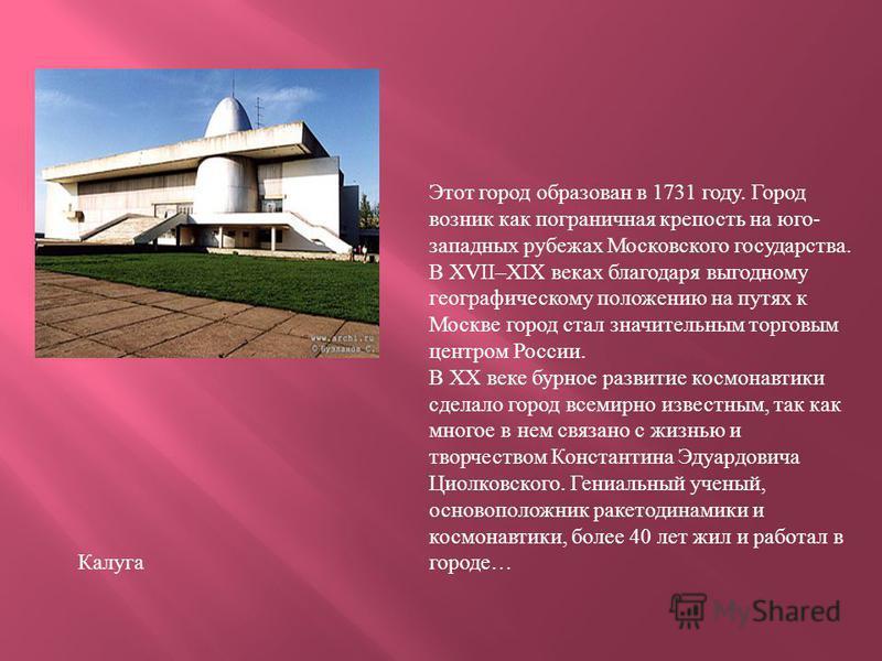 Этот город образован в 1731 году. Город возник как пограничная крепость на юго- западных рубежах Московского государства. В XVII–XIX веках благодаря выгодному географическому положению на путях к Москве город стал значительным торговым центром России