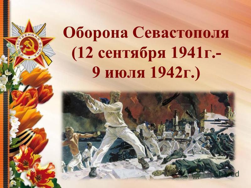 Оборона Севастополя (12 сентября 1941 г.- 9 июля 1942 г.)