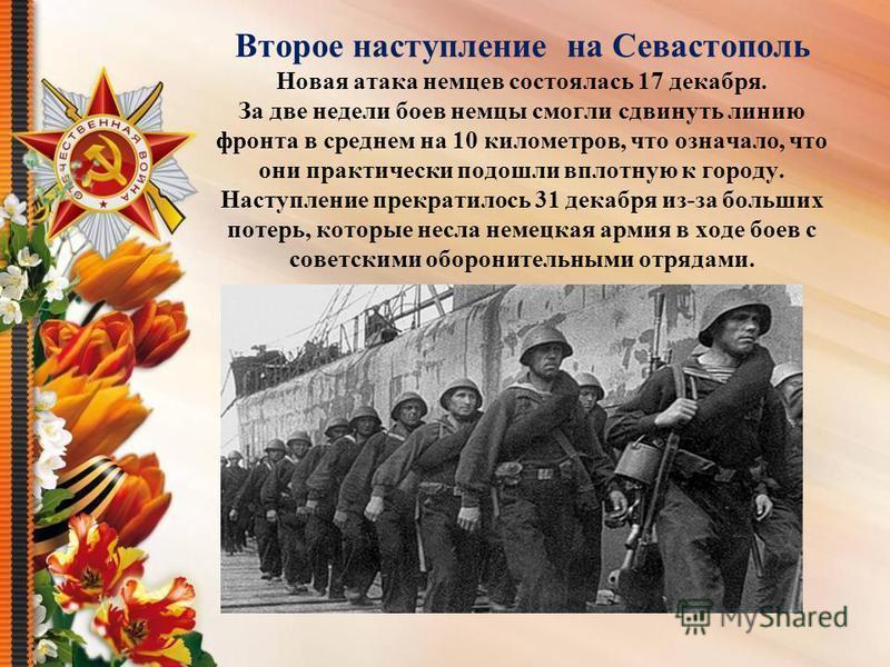 Второе наступление на Севастополь Новая атака немцев состоялась 17 декабря. За две недели боев немцы смогли сдвинуть линию фронта в среднем на 10 километров, что означало, что они практически подошли вплотную к городу. Наступление прекратилось 31 дек