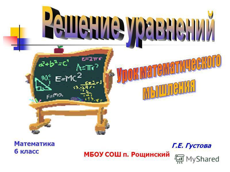 Математика 6 класс Г.Е. Густова МБОУ СОШ п. Рощинский