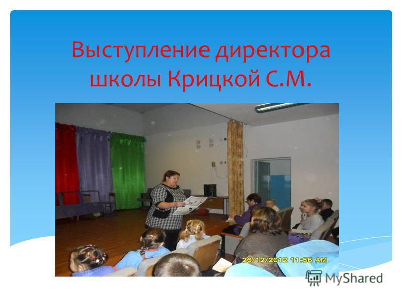Выступление директора школы Крицкой С.М.