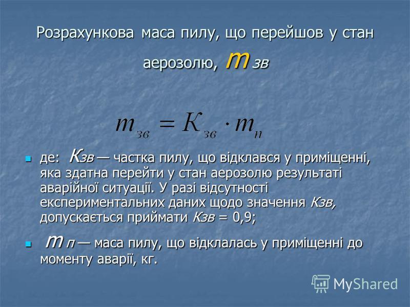 Розрахункова маса пилу, що перейшов у стан аерозолю, m зв де: К зв частка пилу, що відклався у приміщенні, яка здатна перейти у стан аерозолю результаті аварійної ситуації. У разі відсутності експериментальних даних щодо значення Кзв, допускається пр