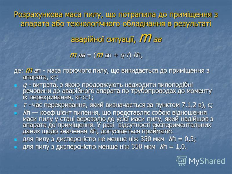 Розрахункова маса пилу, що потрапила до приміщення з апарата або технологічного обладнання в результаті аварійної ситуації, m ав m ав = ( m ап + qτ)Кп, m ав = ( m ап + qτ)Кп, де: m ап - маса горючого пилу, що викидається до приміщення з апарата, кг;