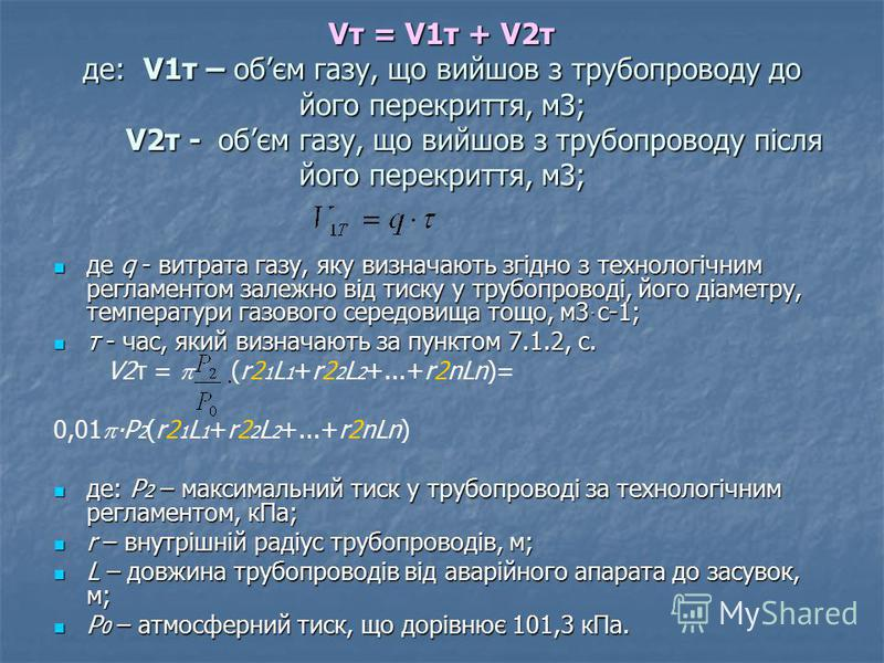 Vт = V1т + V2т де: V1т – обєм газу, що вийшов з трубопроводу до його перекриття, м3; V2т - обєм газу, що вийшов з трубопроводу після його перекриття, м3; де q - витрата газу, яку визначають згідно з технологічним регламентом залежно від тиску у трубо
