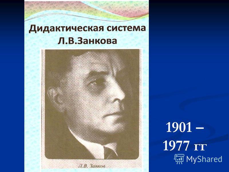 1901 – 1977 гг