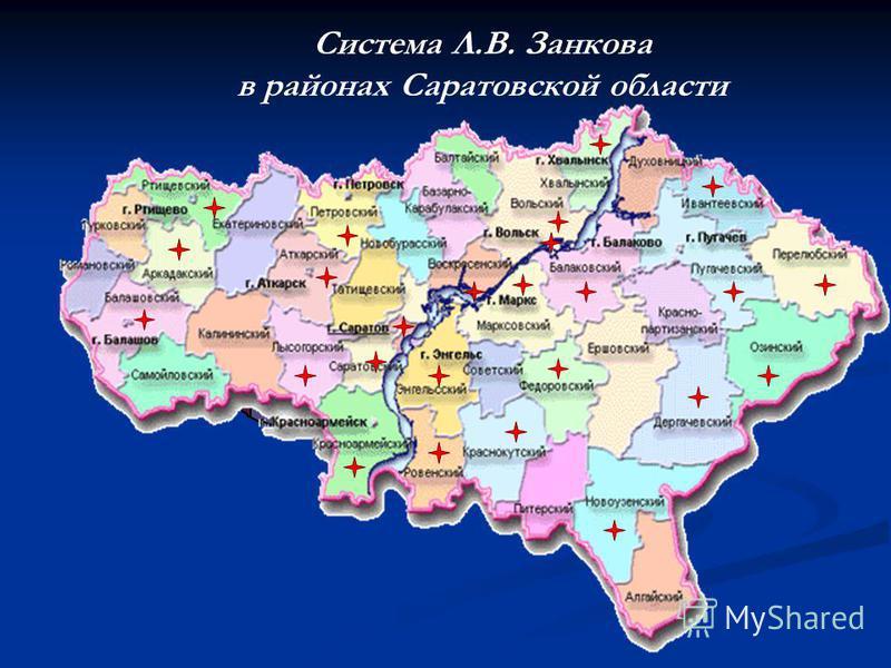 Система Л.В. Занкова в районах Саратовской области