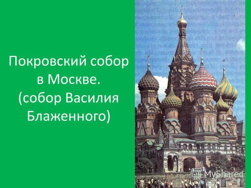 Покровский собор в Москве. (собор Василия Блаженного)