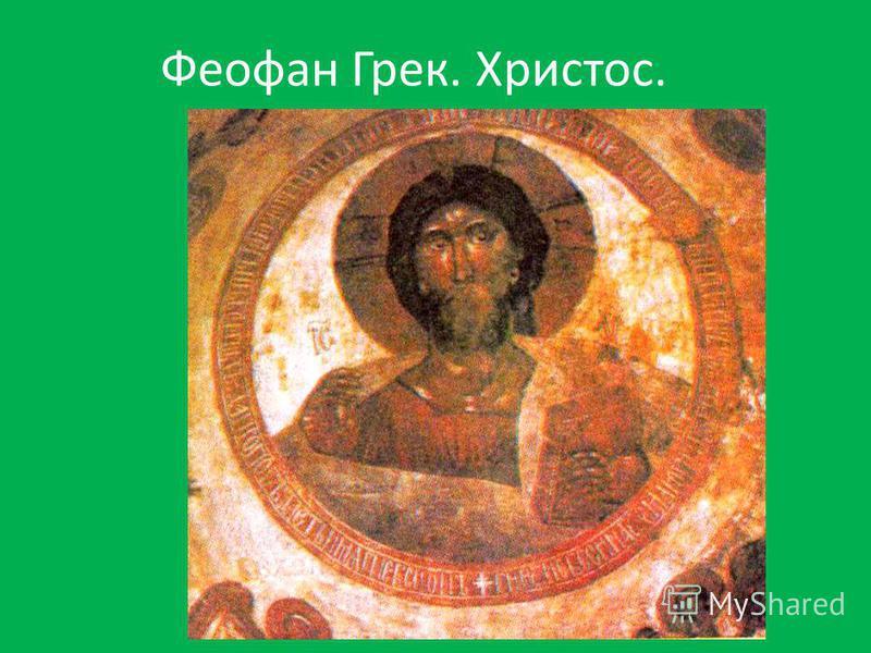 Феофан Грек. Христос.