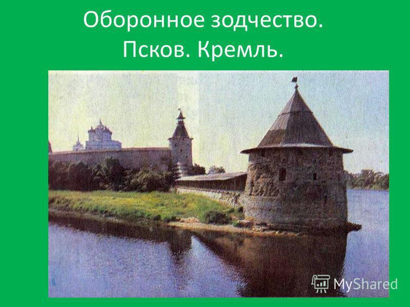 Оборонное зодчество. Псков. Кремль.