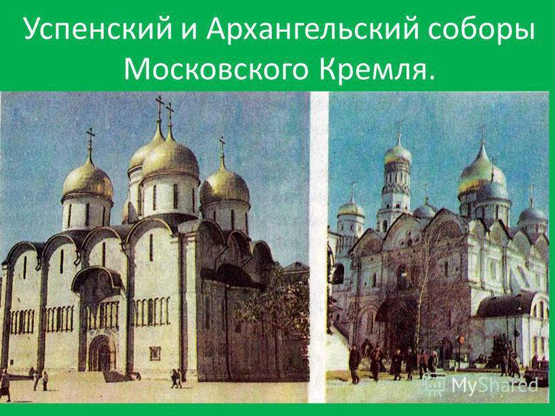 Успенский и Архангельский соборы Московского Кремля.