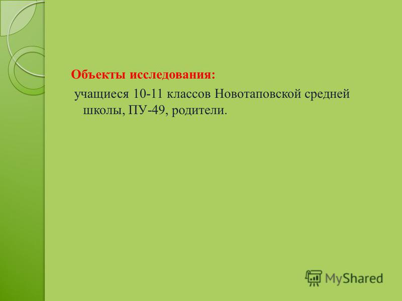Объекты исследования: учащиеся 10-11 классов Новотаповской средней школы, ПУ-49, родители.