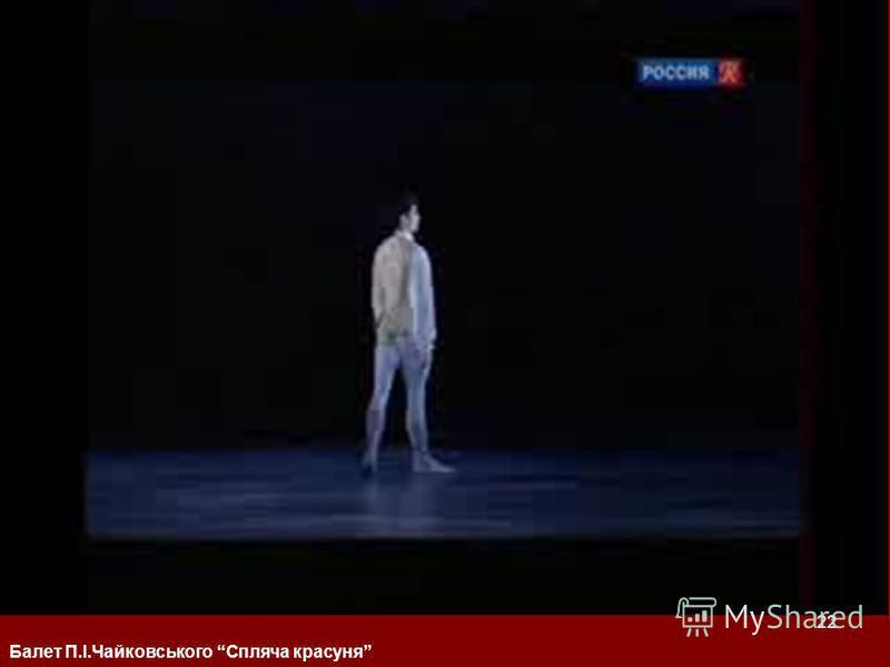 22 Балет П.І.Чайковського Спляча красуня