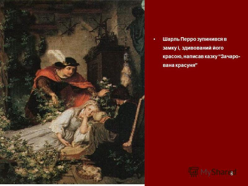 8 Шарль Перро зупинився в замку і, здивований його красою, написав казку Зачаро- вана красуня