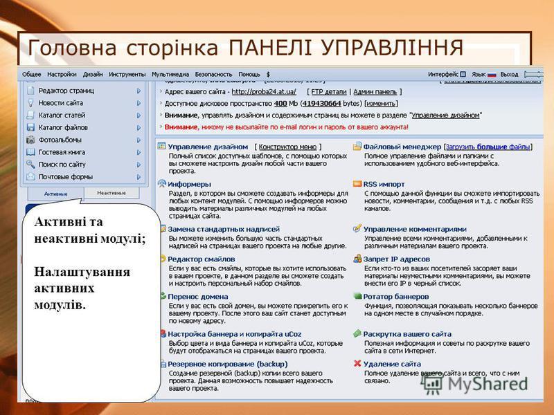 Головна сторінка ПАНЕЛІ УПРАВЛІННЯ Активні та неактивні модулі; Налаштування активних модулів.