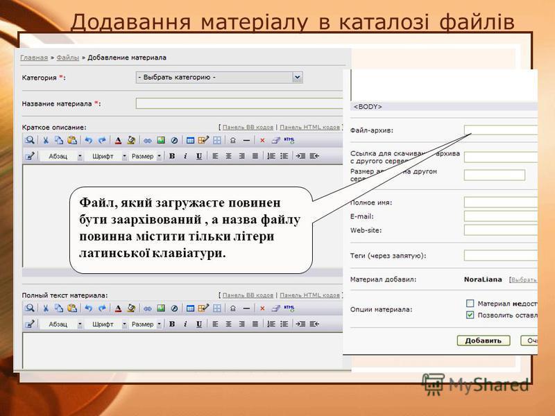 Додавання матеріалу в каталозі файлів Файл, який загружаєте повинен бути заархівований, а назва файлу повинна містити тільки літери латинської клавіатури.