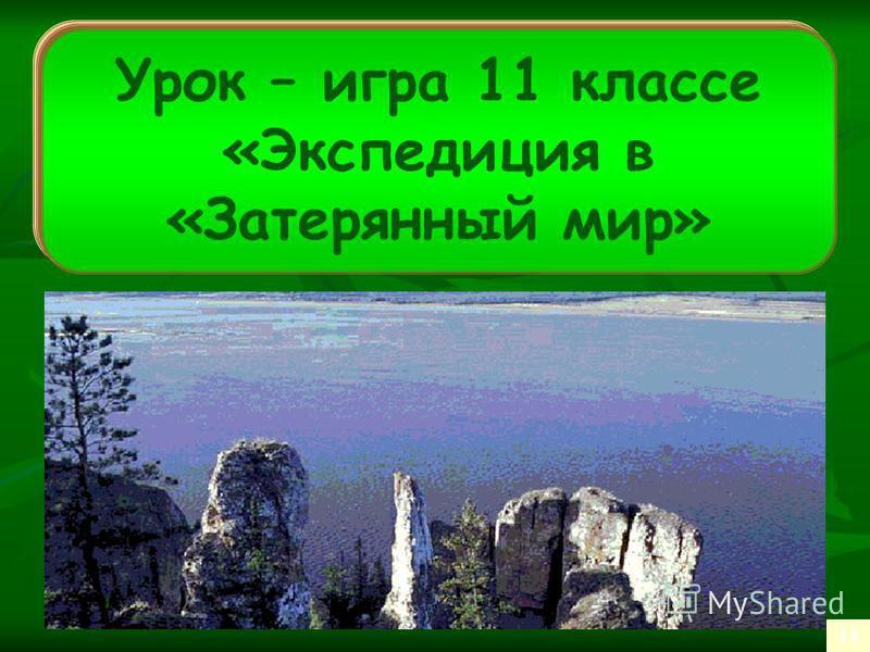Урок – игра 11 классе «Экспедиция в «Затерянный мир» 13