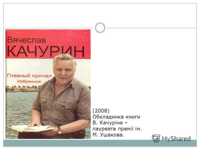 (2008) Обкладинка книги В. Качуріна – лауреата премії ім. М. Ушакова.