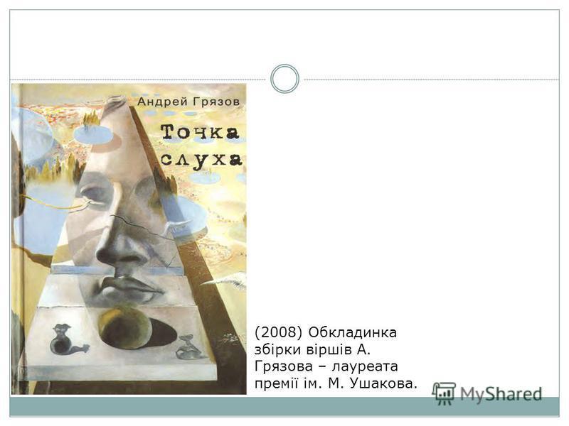 (2008) Обкладинка збірки віршів А. Грязова – лауреата премії ім. М. Ушакова.