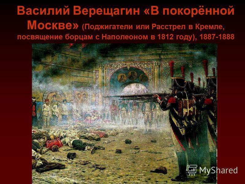 Василий Верещагимн «В покорённой Москве» (Поджигатели или Расстрел в Кремле, посвящение борцам с Наполеоном в 1812 году), 1887-1888