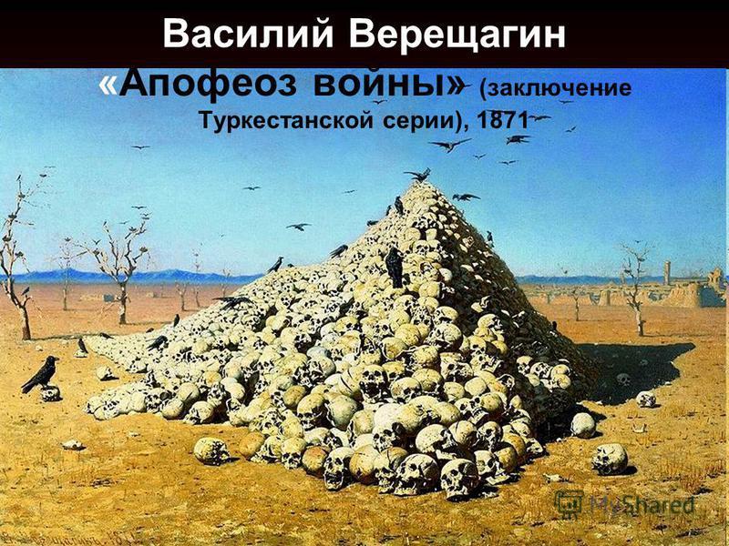 Василий Верещагимн «Апофеоз войны» (заключение Туркестанской серии), 1871