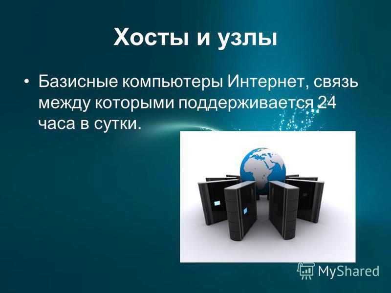 Хосты и узлы Базисные компьютеры Интернет, связь между которыми поддерживается 24 часа в сутки.