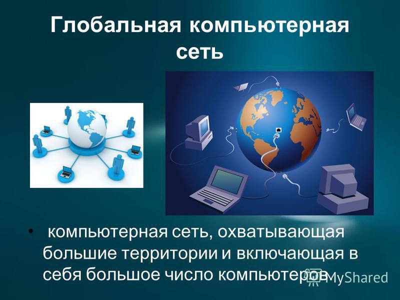 Глобальная компьютерная сеть компьютерная сеть, охватывающая большие территории и включающая в себя большое число компьютеров.