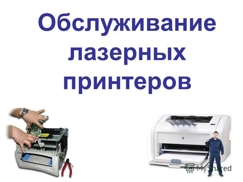Обслуживание лазерных принтеров