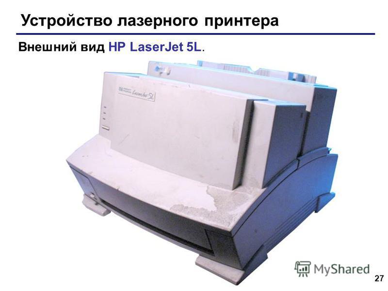 27 Устройство лазерного принтера Внешний вид HP LaserJet 5L.