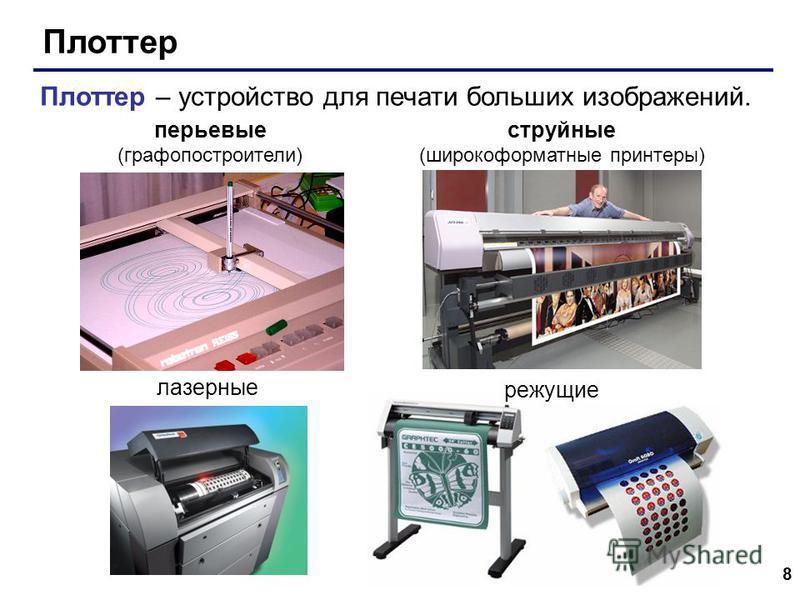 8 Плоттер Плоттер – устройство для печати больших изображений. перьевые (графопостроители) струйные (широкоформатные принтеры) лазерные режущие